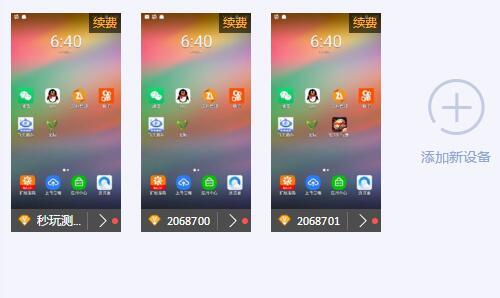 秒玩云手机与普通安卓手机区别